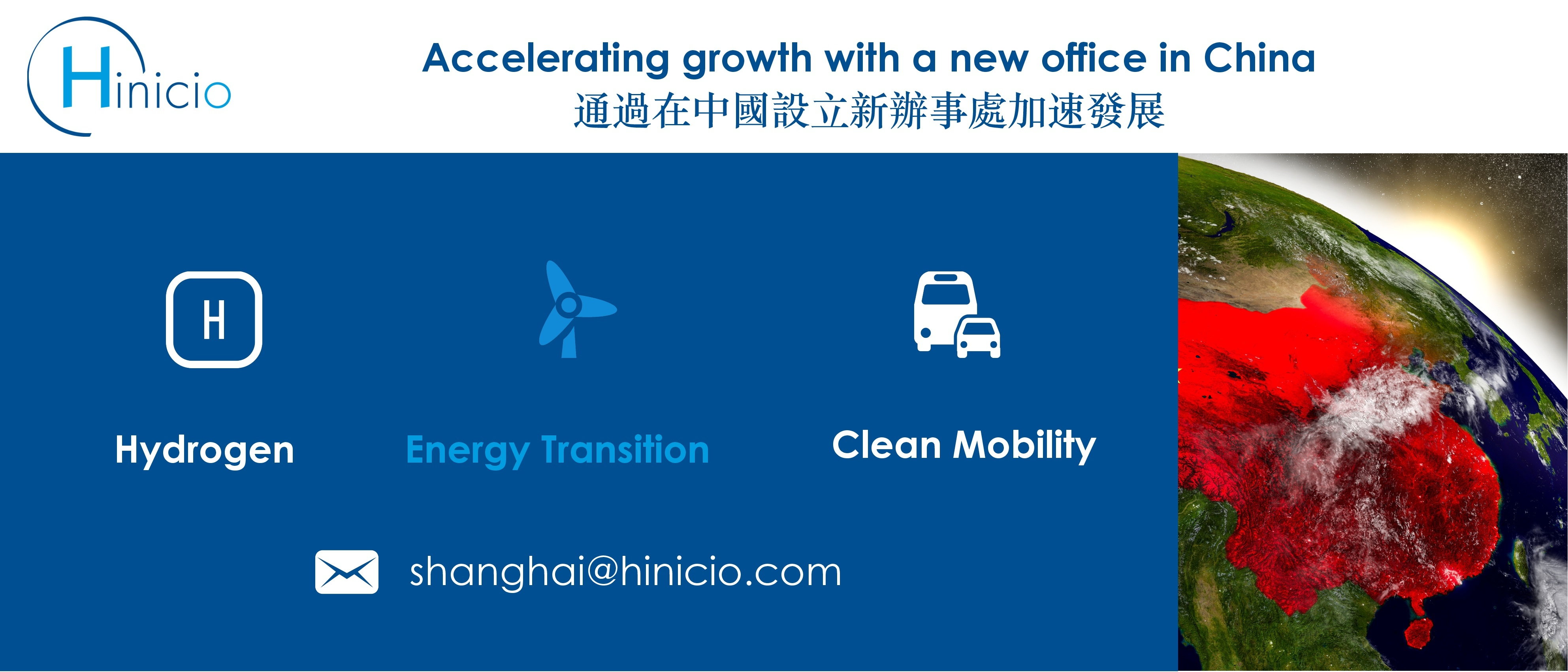Hinicio Accelerates Growth With A New Office In China